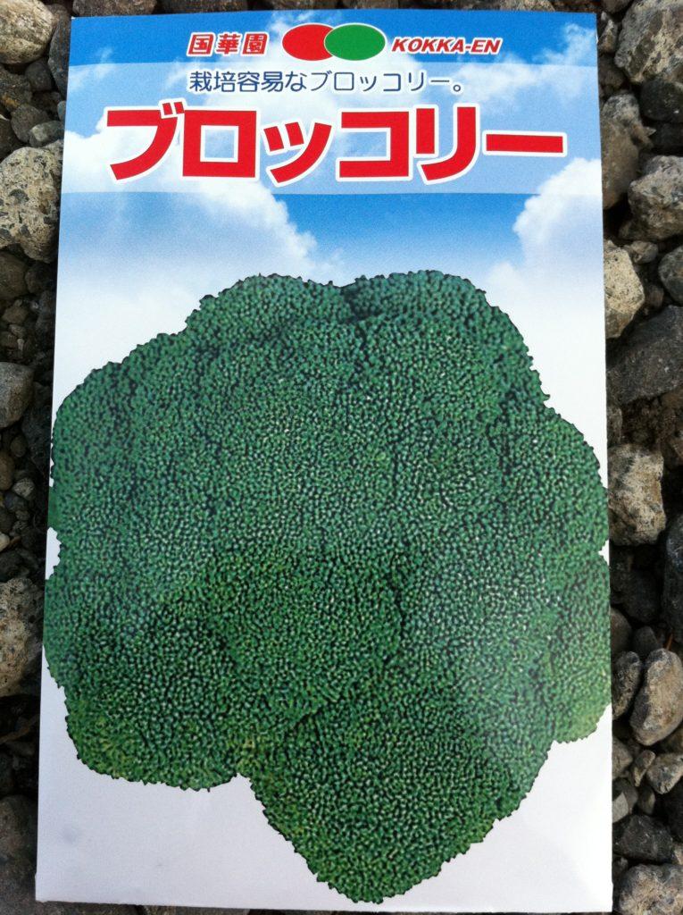 ブロッコリーの種袋①