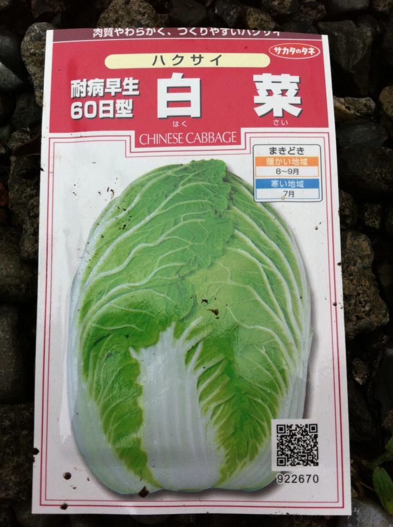 白菜の種袋表
