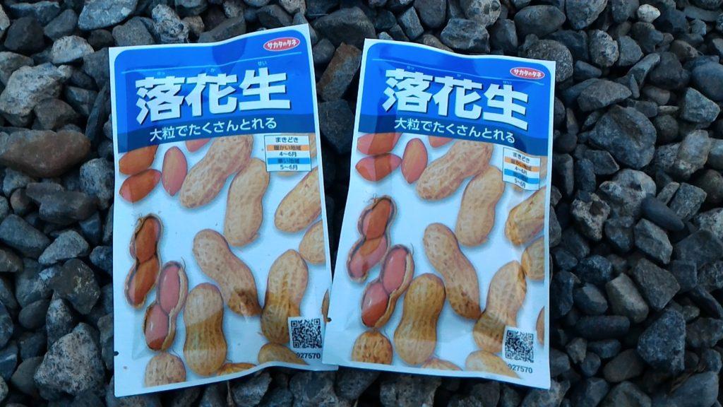 落花生の種袋①